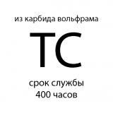 Карбид вольфрама